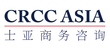 Fits in 160x50 crcc asia logo new  2